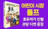<어린이 시장 돌프> 뮤지컬 호두까기 인형 관람 티켓 이벤트(댓글추첨 5명 어린이 뮤지컬 호두까기 인형 관람권 증정)