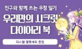 <우리만의 시크릿 다이어리북> 출간 이벤트(행사도서 구매 시 파스텔 젤펜세트 증정)