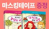 <비밀의 정원1,2> 출간 이벤트(행사도서 구매 시 마스킹 테이프 증정)