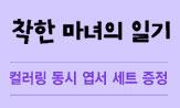 <착한 마녀의 일기> 사은품 증정 이벤트(행사도서 구매 시 엽서 4종 세트 증정)