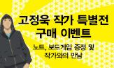 고정욱 작가 특별전 이벤트 (이벤트 페이지 스크랩, url 갖고싶은 상품 작성 시 작가 만남 초대권or보드게임 증정)