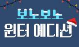 <보노보노 윈터 에디션> 출간이벤트 (행사도서 1권 구매 시 보노보노 아이마스크, 모두 구매 시 보노보노 스티키카드 증정)