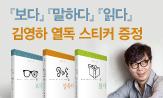 김영하 산문 이벤트(행사도서 1권 이상 구매 시 김영하 열독 스티커 증정 )