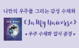 <인 마이 유니버스> 출간이벤트(행사도서 구매 시 수채화 엽서 3종세트 증정 )