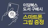 이담북스 브랜드전 (행사도서 구매 시 스마트폰 그립 증정)