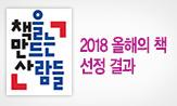 '책을만드는사람들' 2018 올해의 책(2018 올해의 책 선정 결과)