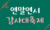 <브니엘 연말연시 감사대축제> (행사도서 15,000원 이상 구매 시 수첩, 거치대, 책갈피 증정)