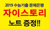 2019 자이스토리 노트 증정 이벤트 (행사도서 구매 시 노트 증정)