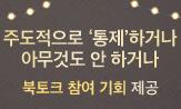 대한민국 트렌드 북토크 초대 이벤트(댓글 참여시 북토크 초대 이벤트)