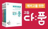 19-1 고등 다품 시리즈 증정이벤트 (행사도서 구매 시 곰돌이 거치대 증)
