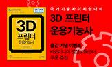 <3D프린터 운용기능사> 출간 이벤트(행사도서 구매 시 KBS미디어 평생교육센터 쿠폰 증정)