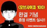 <모브 사이코 100> 예약판매 이벤트 (행사도서 구매 시 pp포토프레임 2종 증정 )