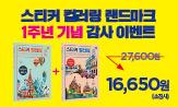 『스티커 컬러링 랜드마크 세트』 이벤트(정가인하 세트 한정판매)
