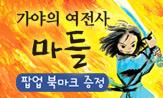 <가야의 여전사 마들> 출간 이벤트(행사도서 구매 시 팝업 북마크 증정)