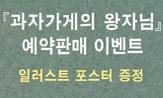 <과자가게의 왕자님> 예약판매 이벤트(댓글 추첨 포스터 증정)