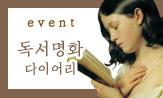 <독서 명화 다이어리> 출간이벤트(행사도서 구매 시 엽서세트, 투명북마커 증정 )