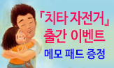 <치타 자전거> 출간 이벤트(행사도서 구매 시 메모패드 증정)