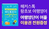 <해커스톡 왕초보 여행영어>로 공부하고 여행가서 영어로 말하자!(<해커스톡 그림보카어플 여행영단어 300> 30일 이용권 증정)