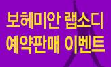<보헤미안 랩소디 OST 피아노 연주곡집> 예판 이벤트(행사도서 수록곡 중 연주하고 싶은 곡 댓글 작성 시 10명 손목쿠션 증정)