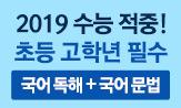 2019수능적중 '초고필 시리즈' 이벤트 (행사도서 1권 구매 시 홀더증정/2권이상 구매 시 레버화일 증정)