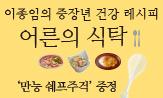 <어른의 식탁> 출간 이벤트(행사도서 구매 시 주걱 증정)