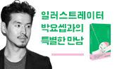 <겨드랑이와 건자두> 북토크 이벤트(북토크 신청 이유, 동반인원 작성 시 추첨 5명 )