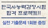 2019 시나공 한국사 4종 이벤트 행사도서 구매 시 실전 기출문제 1회분 증정