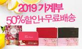 [아르고나인] 2019 가계부 이벤트(50% 할인+무료배송 혜택!)