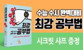 최강공부법 출간 기념 이벤트 (행사도서 구매 시 최강 공부법 시크릿 샤프 증정)