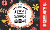 <시즈의 일본어 손글씨> 출간이벤트 (행사도서 구매 시 저자 친필 사인북 증정 )