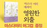 <영원한 외출> 출간이벤트(행사도서 구매 시 머그컵, 마스킹테이프 증정 )
