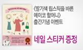 <딸기색 립스틱을 바른 에이코 할머니> 출간이벤트 (행사도서 구매 시 네일스티커 증정 )