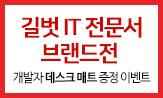 길벗 IT전문서 대표도서 브랜드전(행사도서 구매 시 개발자 데스크 매트 증정)