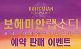 <보헤미안 랩소디 공식 인사이드 스토리북> 예약판매 이벤트(행사도서 구매 시 티코스터 증정)