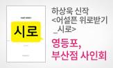 <시로> 사인회 이벤트(시인 하상욱 사인회 개최)