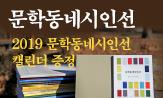 <문학동네 시인선 이벤트>(행사도서 2권 이상 구매 시 캘린더 증정)