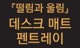 [동아시아] <떨림과 울림> 이벤트(데스크매트, 펜트레이 증정)