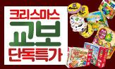행복한 바오밥 런칭이벤트(단독특가판매!)