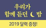 <우리가 함께 듣던 밤> 출간이벤트 (행사도서 구매 시 별빛 달력 증정 )