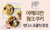<청크 쿠키> 예약판매 이벤트(행사도서 구매 시 앤디스 밀크 초콜릿 증정)