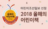 2018 어린이조선일보 올해의 책(2018 어린이조선일보 올해의 책)