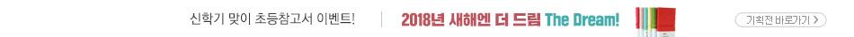 2018년 1학기 추천도서 이벤트
