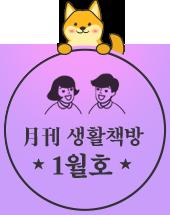 월간 생활책방1월호