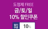 도정제 free 상품, 금토일 10% 할인쿠폰!(도정제 free 상품, 금토일 10% 할인쿠폰!)