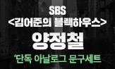 김어준의 블랙하우스 (도서 포함 2만원 이상 구매 시 사은품 증정 )
