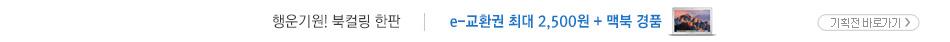 행운기원! 북컬링 한판 e-교환권 최대 2,500원 + 맥북 경품
