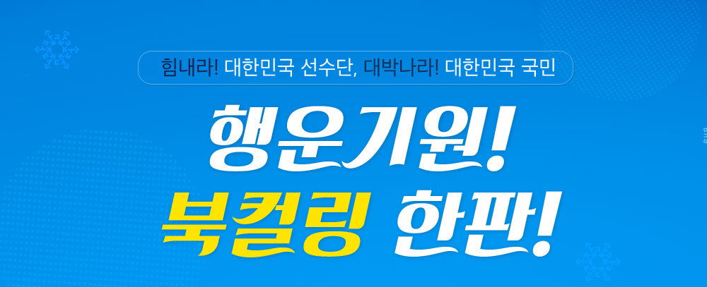 힘내라! 대한민국 선수단, 대박나라! 대한민국 국민. 행운기원! 북컬링 한판!