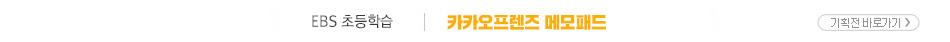 EBS 초등학습 만점왕 출간기념 이벤트
