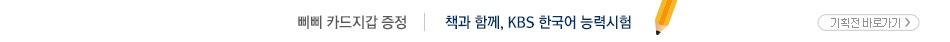제 15회 책과함께 KBS 한국어능력시험 도서
