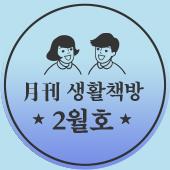 월간 생활책방2월호